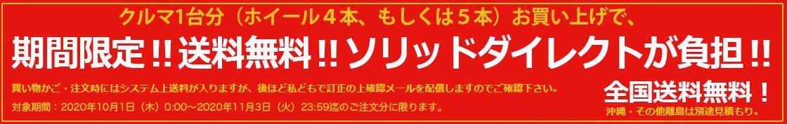 2020 秋セール クルマ1台分(ホイール4本、もしくは5本)お買い上げで日本全国送料無料